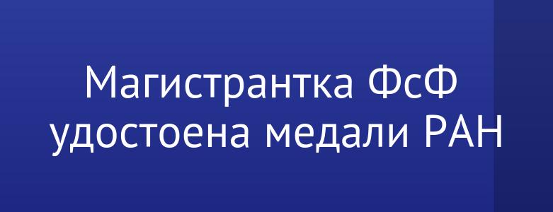 Анастасия Кабанова (науч. руководитель — А.А. Быков) удостоена медали РАН