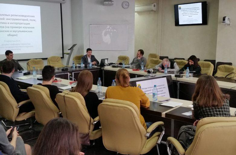Мастер-класс «Методы полевых религиоведческих исследований»