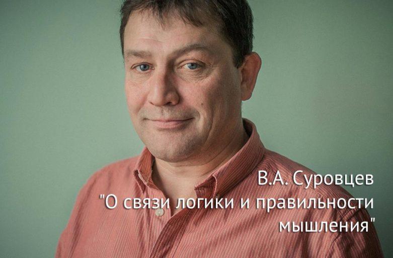 Интервью В.А. Суровцева «О связи логики и правильности мышления»