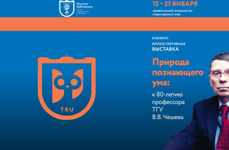 Поздравляем с юбилеем! 10 января Чешеву Владиславу Васильевичу исполнилось 80 лет!